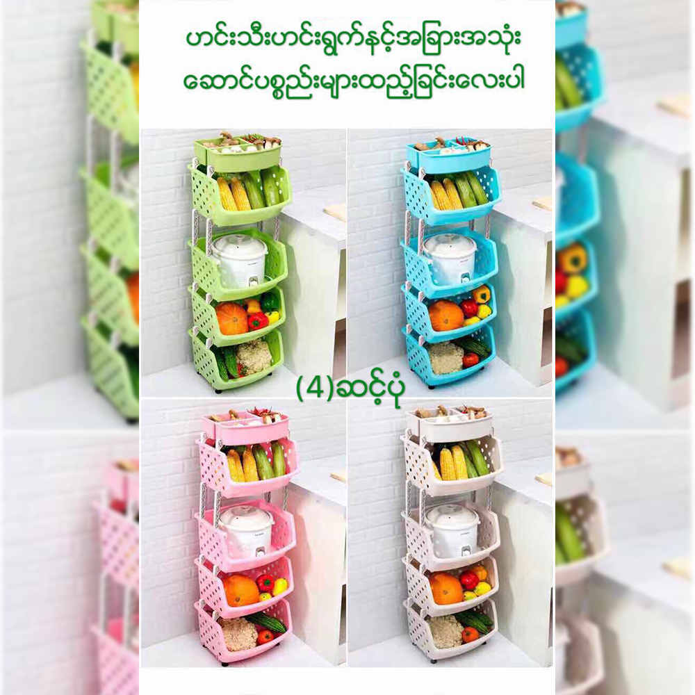 Easy Life Household Storage Rack 4 Storage+
