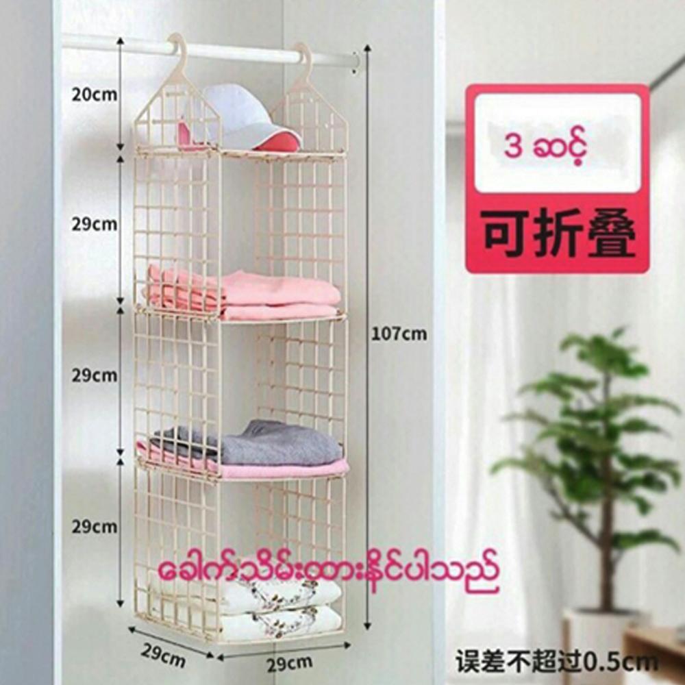 Easy Life Wardrobe Storage 3Layers Shelf