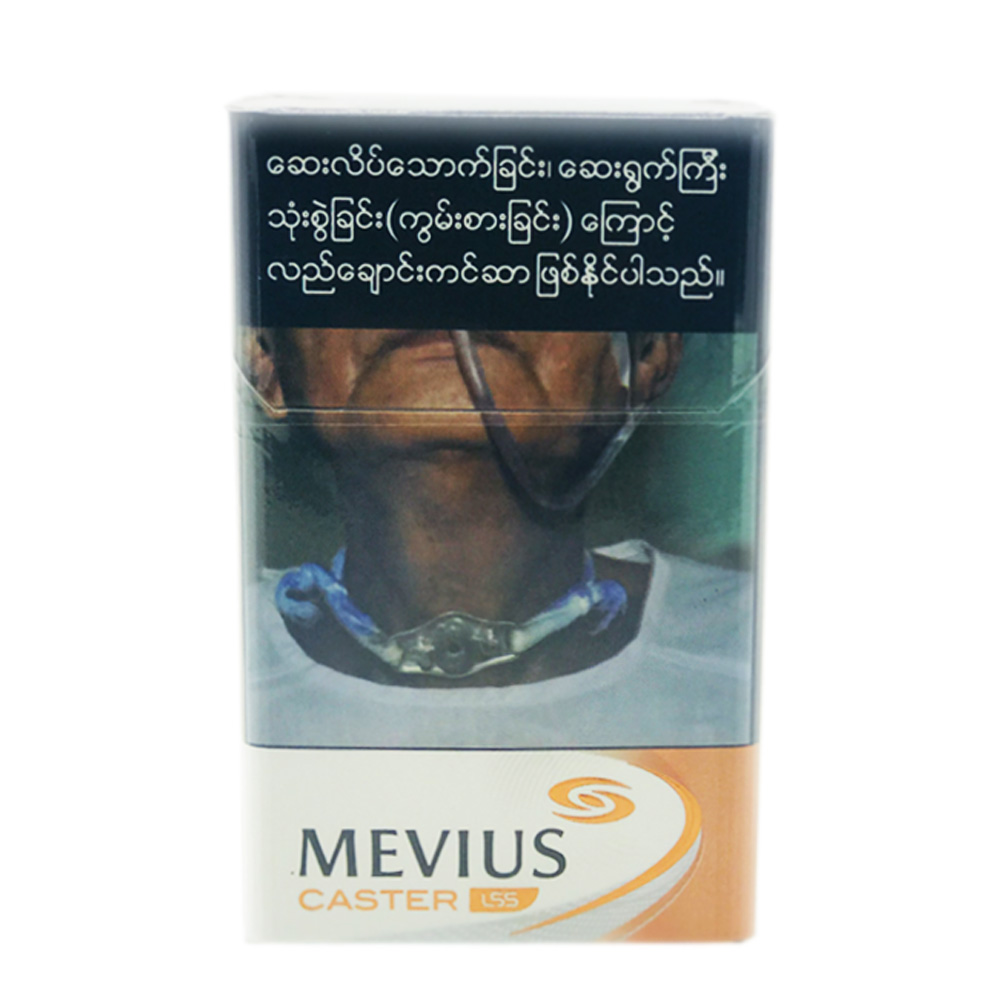 Mevius Cigarette Caster